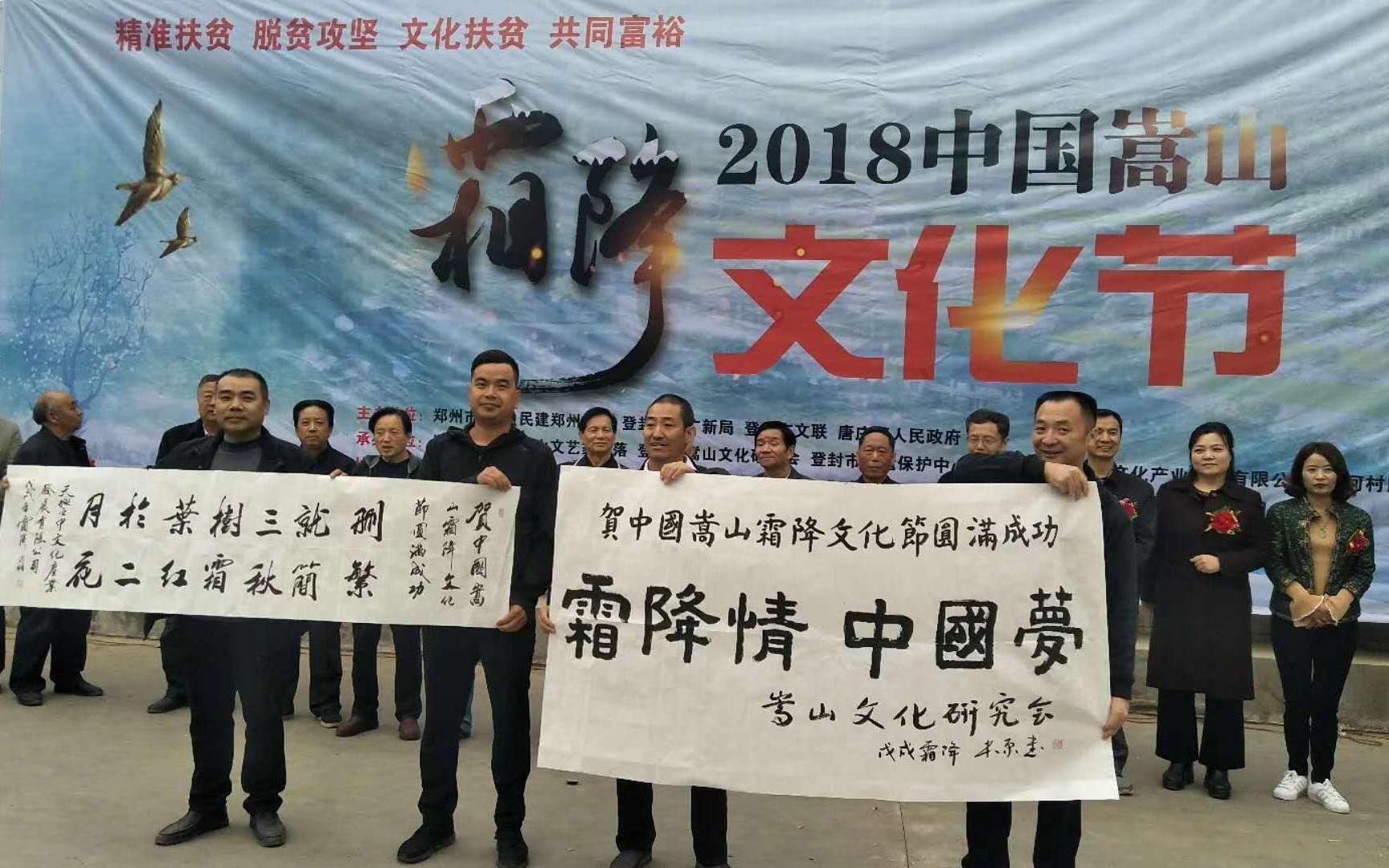 助力扶贫,民建郑州市委参与主办嵩山霜降文化节