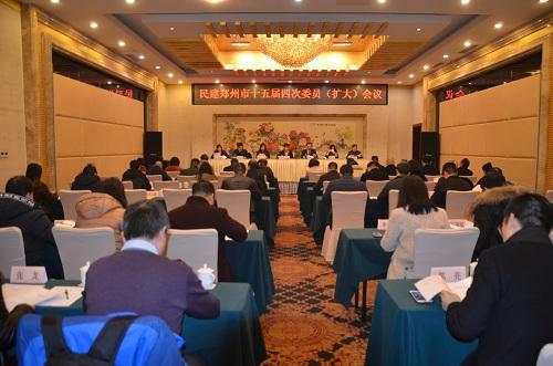 民建郑州市委召开十五届四次委员(扩大)会议