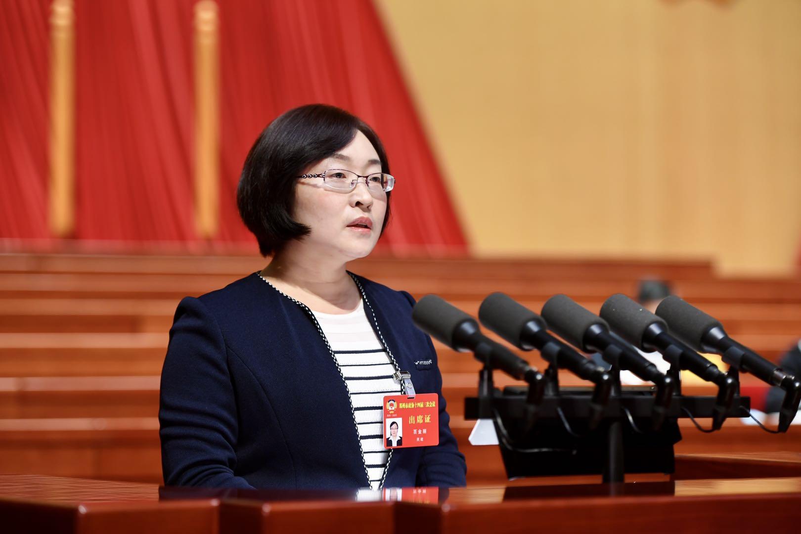 秘书长百金丽代表民建郑州市委在市政协十四届三次会议上作大会发言