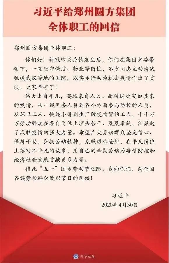 民建郑州市委会机关集中学习习近平总书记给郑州圆方集团职工回信精神
